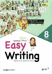 이지 라이팅(Easy Writing)(방송교재 2015년 08월)
