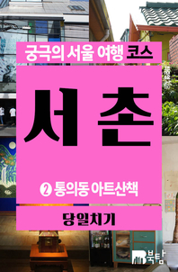 궁극의 서울 여행 코스 서촌 2 (아트산책)