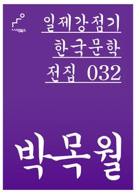일제강점기 한국문학전집 032 박목월