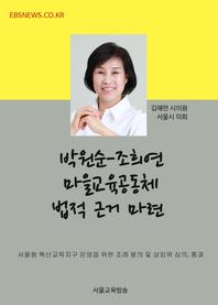 박원순-조희연 마을교육공동체 법적 근거 마련 (김혜련 의원 조례 발의)