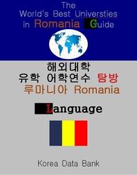 해외대학 유학 어학연수 탐방 루마니아 Romania