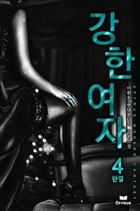 강한 여자. 4(완결)