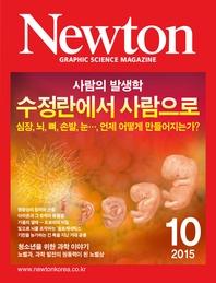 뉴턴 Newton 2015년 10월호
