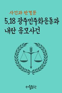 5.18 광주민주화운동과 내란 음모사건 (사건과 판결문)