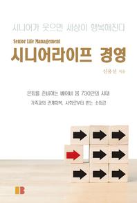 시니어라이프 경영