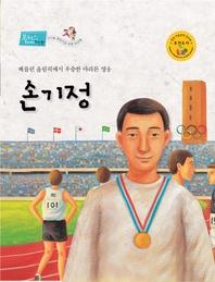 베를린 올림픽에서 우승한 마라톤 영웅 손기정