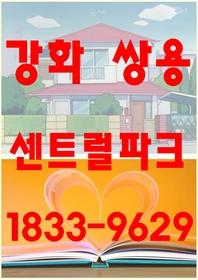 강화 쌍용 센트럴파크 1833-9629
