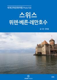 세계건축문화여행 Photo 100. 10(스위스 뮈렌, 베른, 레만호수)