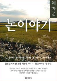 채만식 논 이야기 감동의 한국문학단편시리즈 056