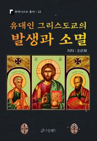 유대인 그리스도교의 발생과 소멸