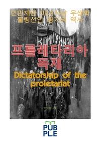 프롤레타리아 독재, 인민재판 마녀사냥 우생학 불령선인 광기
