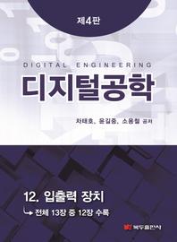 디지털공학 (4판) .12