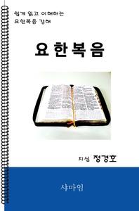요한복음 강해 요한복음(쉽게 읽고 이해하는 요한복음 강해)