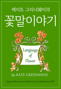 세계 명작 그림책 영국편 꽃말 이야기