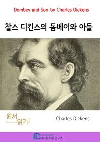 찰스 디킨스의 돔베이와 아들 _ Dombey and Son by Charles Dickens