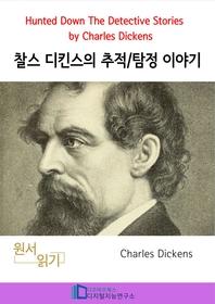 찰스 디킨스의 추적/탐정 이야기 _ Hunted Down The Detective Stories   by Charles Dickens