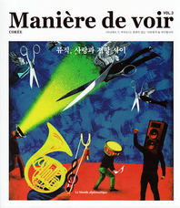 마니에르 드 부아르 3호 Maniere de voir 2021 - 뮤직, 사랑과 저항 사이