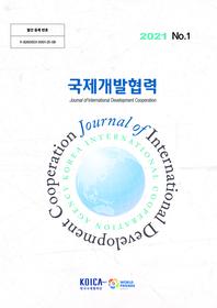 국제개발협력 2021년 1호