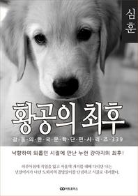 심훈 황공의 최후. 감동의 한국단편시리즈 339