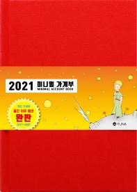 2021 미니멀 가계부(어린왕자)