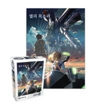 신카이 마코토 직소퍼즐 500피스: 별의 목소리