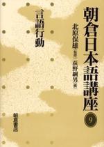 朝倉日本語講座 9