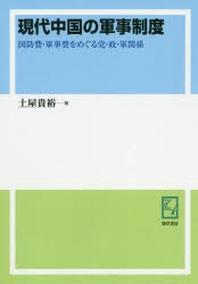 現代中國の軍事制度 國防費.軍事費をめぐる黨.政.軍關係 オンデマンド版