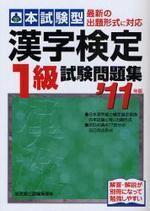 漢字檢定1級試驗問題集 2011