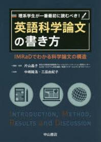 理系學生が一番最初に讀むべき!英語科學論文の書き方 IMRADでわかる科學論文の構造