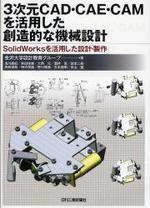 3次元CAD.CAE.CAMを活用した創造的な機械設計 SOLIDWORKSを活用した設計.製作