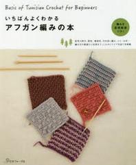 いちばんよくわかるアフガン編みの本 編み方の基礎から應用まで!こものとウエア作品11点揭載