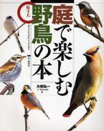 庭で樂しむ野鳥の本 原寸大
