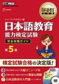 日本語敎育能力檢定試驗完全攻略ガイド 日本語敎育能力檢定試驗學習書