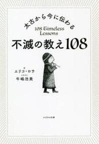 太古から今に傳わる不滅の敎え108