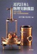 近代日本と物理實驗機器