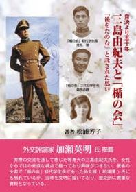 三島由紀夫と「楯の會」 自決より五十年 「後をたのむ」と託された思い