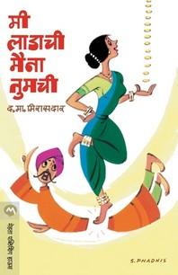 Mee Ladachi Maina Tumchi