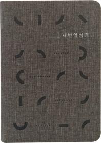 새번역 성경(그레이)(RN62EX)(소단본)(무지퍼)