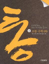 통 고등수학(하)(2012)