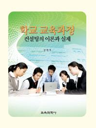 학교 교육과정 : 컨설팅의 이론과 실제