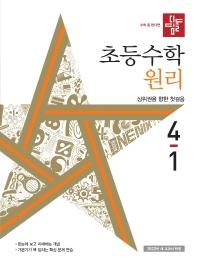 디딤돌 초등 수학 원리 4-1(2022)