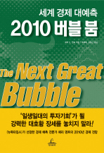 세계 경제 대예측 2010 버블 붐