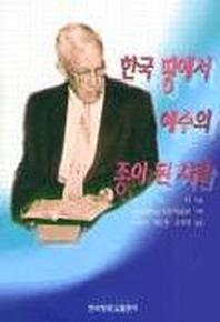 한국 땅에서 예수의 종이 된 사람