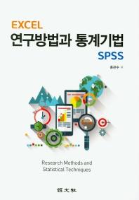 EXCEL 연구방법과 통계기법 SPSS