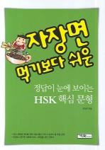 자장면 먹기보다 쉬운 정답이 눈에 보이는 HSK 핵심 문형