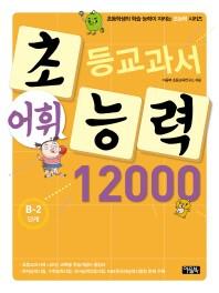 초등교과서 어휘 능력 12000: B-2단계