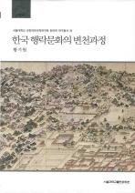 한국행락문화의 변천과정