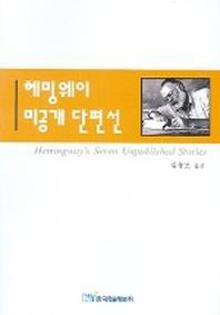 헤밍웨이 미공개 단편선