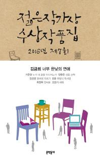 제7회 젊은작가상 수상작품집(2016)