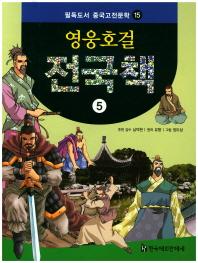 영웅호걸 전국책. 5